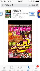 kodomo-kagaku-newsstand-1