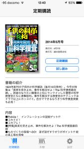kodomo-kagaku-newsstand-2