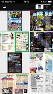 kodomo-kagaku-newsstand-4