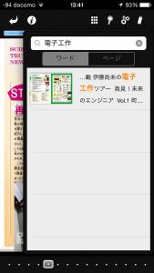 kodomo-kagaku-newsstand-5