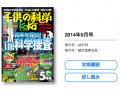 kodomo-kagaku-newsstand-7