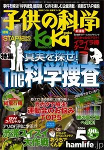 「子供の科学」2014年5月号表紙