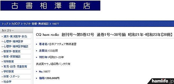「相澤書店」で販売されているCQ ham radio誌1~38号の詳細。「昭和21~23年」は誤りと思われる