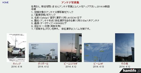 リグエキスパートジャパンが新設した「アンテナ写真集」コーナー。画像をクリックすると、そのカテゴリーの写真紹介ページが出現する