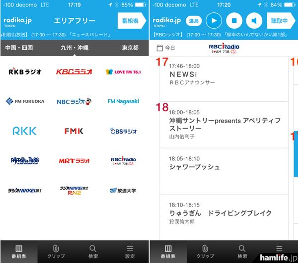 hamlife.jpのスタッフも自腹でプレミアム登録。エリアフリーで全国のラジオが受信できるのは非常に便利だが…
