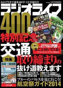創刊400号を迎えた「ラジオライフ」2014年6月号