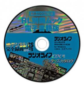 特別付録のCD-ROM「RL別冊ムック電子書籍版」には、「ラジオライフDX Vol.1」「地デジ・BS/CS完全録画バイブル2013」「裏グッズカタログ2014」の3誌を丸ごとPDF形式で収録