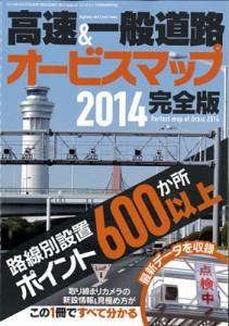 別冊付録の「高速&一般道路オービスマップ2014完全版」は2色100ページ構成