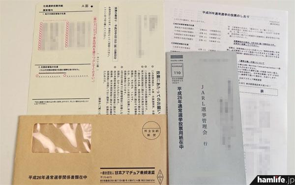 JARLから送られてきた投票用紙。専用封筒(右)に入れての郵送のみ有効で、締め切りは4月18日(金)18時だ