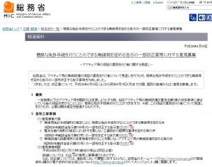 総務省がWebサイトに掲載した「簡易な免許手続を行うことのできる無線局を定める告示の一部改正案等に対する意見募集」の告知