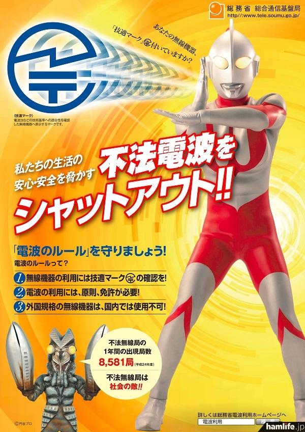 「ウルトラマン」が登場する、「平成26年度電波利用環境保護活動用」の新PRポスター