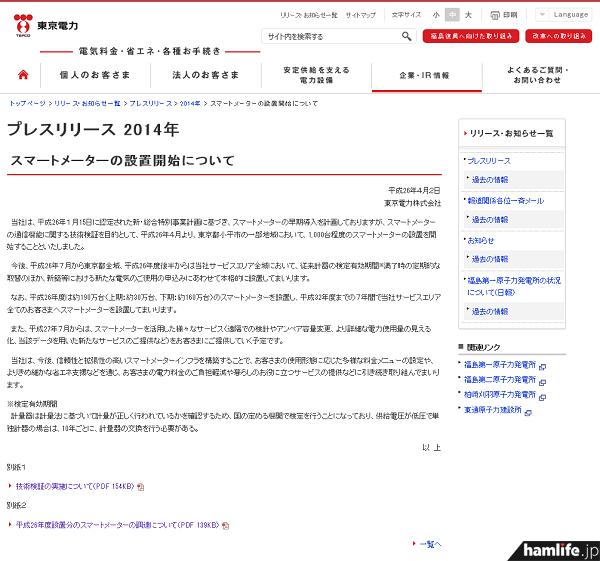 4月2日に東京電力から「スマートメーターの設置開始について」というリリースが発表された(同Webサイトから)
