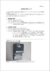 「技術検証の実施について」には、東京都小平市で3月から6月まで行う実証実験の内容が記載されている(同Webサイトから)