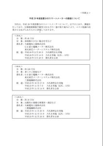 「平成26年度設置分のスマートメーターの調達について」には、30/60/120A(アンペア)の3つのタイプが記載(同Webサイトから)