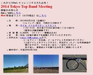 2014 Tokyo Top Band Meeting 開催案内のWebサイト