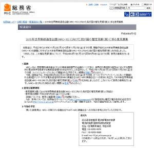 4月7日付けで総務省から発表された「2015年世界無線通信会議(WRC-15)に向けた我が国の暫定見解(案)に係る意見募集」(同Webサイト)