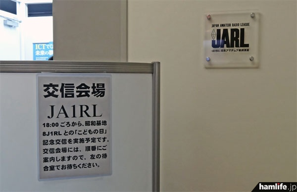 8J1RLとの交信会場となった、東京・南大塚のJARL事務局