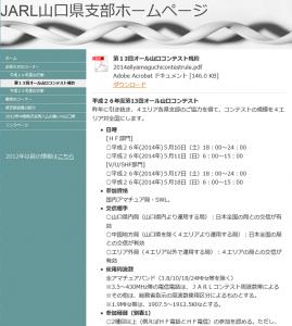「第13回オール山口コンテスト」の規約(一部抜粋)