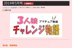 月刊FBニュースの「3人娘アマチュア無線チャレンジ物語」第4回より
