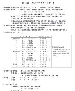 「第51回JA0-VHFコンテスト」の規約(一部抜粋)