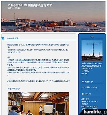 ブログ「こちらは8J1RL南極昭和基地です」では、こどもの日特別運用を前にした昭和基地の隊員たちの準備を伝えてきた