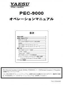 最新版の公開が始まった、「PEC9000オペレーションマニュアル」
