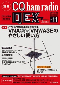 CQ出版社「別冊CQ ham radio QEX Japan No.11」表紙