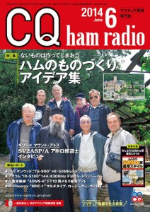CQ ham radio 2014年6月号表紙