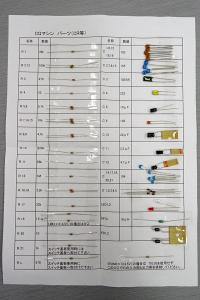 基板上のパーツとなるLEDやコンデンサ、抵抗類はこのような状態で、種類と数をプリントした用紙にきちんと貼られてくる。欠品の有無はもちろん、製作時にはパーツを探すのにわかりやすい