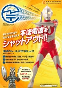 6月の「電波利用環境保護周知啓発強化期間」のキャラクターは、永遠のヒーロー「ウルトラマン」だ