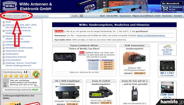 ドイツのアマチュア無線オンラインショップ「WiMo Antennen und Elektronik GmbH」。左上のロゴマーク下に、プルダウンで「Japanese-日本語」を選択する(同Webサイトから)