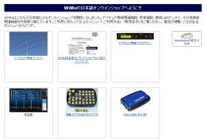 日本語対応ページ。自動翻訳ではないため、非常にわかりやすい(同Webサイトから)