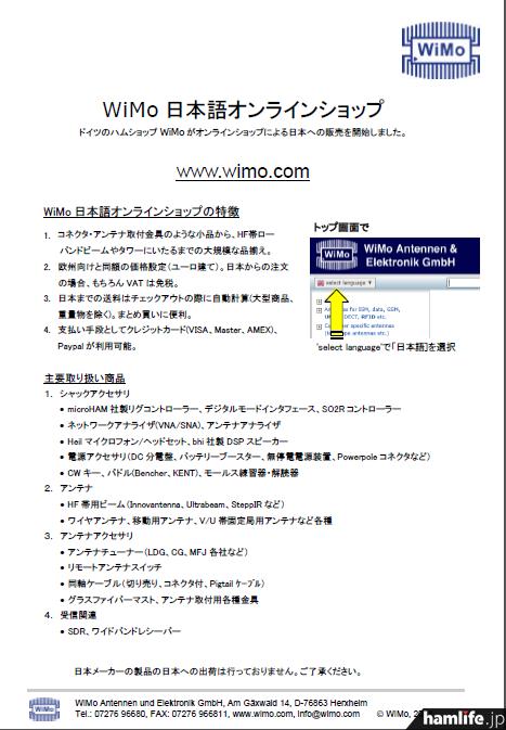 PDF形式による「WiMo日本語オンラインショップのご紹介パンフレット」(同Webサイトから)