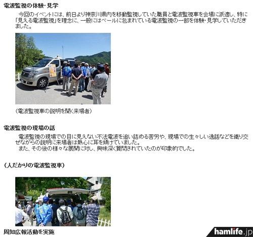 関東総合通信局の「e-コムフォKANTO」に掲載された、DEURAS-M展示リポートより