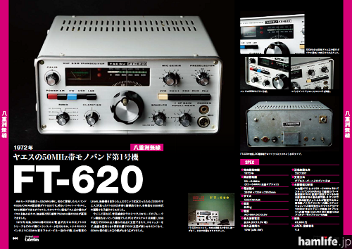 「アマチュア無線機コレクション<FT-101の時代>」の中からFT-620紹介誌面