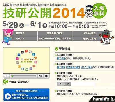 NHK放送技術研究所の「技研公開2014」Webサイトより。展示内容の詳細も告知されている