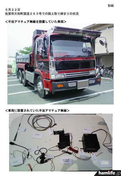 九州総通、車両に無線局免許のな...
