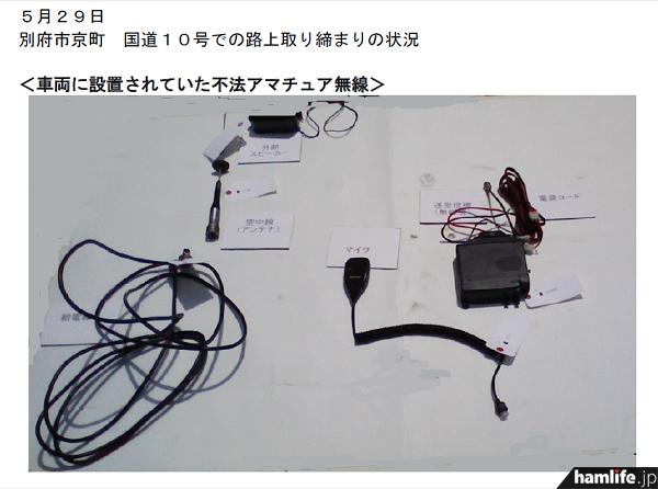 今回の取り締まりにより摘発された、車両に設置されていた不法アマチュア無線機器