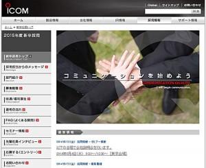 アイコム株式会社の2015年度新卒採用コーナー