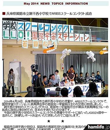 JARL Webに掲載された「兵庫県姫路市立網干西小学校でARISSスクールコンタクト成功」の記事より
