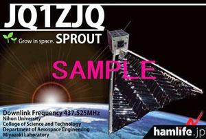 日本大学のSPROUTの受信報告を送ると発行してもらえるQSLカードのサンプル(日大「すぷログ」より)