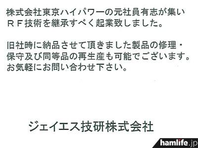 ジェイエス技研株式会社の挨拶状(部分)