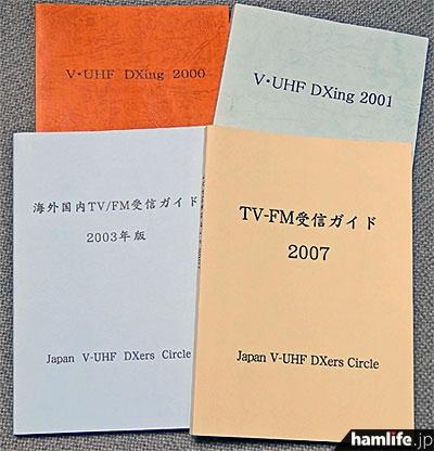 JVUDXCが過去に頒布していた、日本における海外TV/FM局の受信ガイドブック類(いずれも現在は絶版)