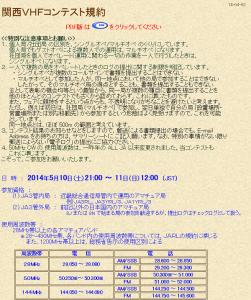 「関西VHFコンテスト規約」の一部(同Webサイトから)