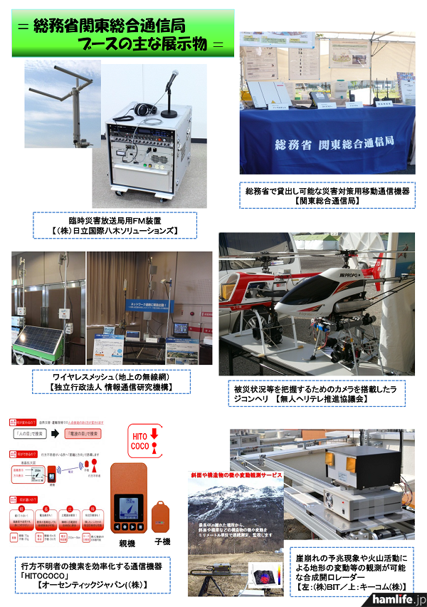 関東総合通信局ブースの主な展示物(同Webサイトから)