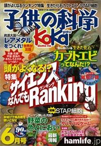 「子供の科学」2014年6月号表紙