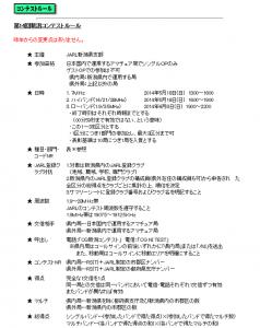 「第14回新潟コンテスト」の規約(一部抜粋)