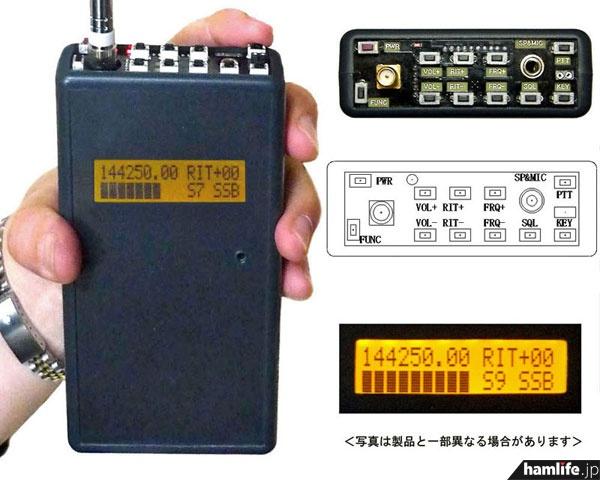 西無線研究所の144MHz帯SSB/CWハンディ機、NTS220(同社Webサイトより)