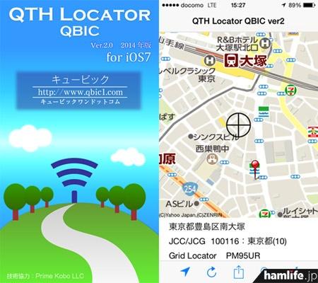 起動画面(左)と、自分の現在位置の表示画面。現在位置の住所とJCC/JCGナンバー(東京23区は区ナンバー)と共に、6桁のグリッドロケーターも一発で表示