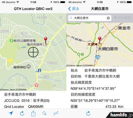 市区町村名からの検索結果などから、任意の場所のJCC/JCGナンバー、グリッドロケーターなども表示。また任意の2地点間の距離も測定できる。新市を検索しても落ちにくくなった